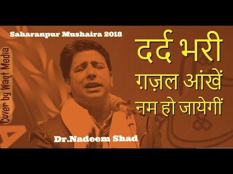 दर्द भरी ग़ज़ल आंखें नम हो जायेगीं  Nadeem Shad New Ghazal  Saharanpur Mushaira 2018