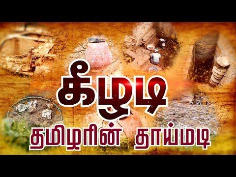 Indru - கீழடி தமிழரின் தாய்மடி | History Of Keeladi | Keezhadi Excavation | 15/10/2018