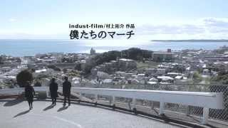 「僕たちのマーチ」 our march onwards 2014 112min. HD 16:9 COLOR STE...