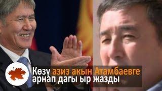 Көзү азиз акын Атамбаевге арнап дагы ыр жазды