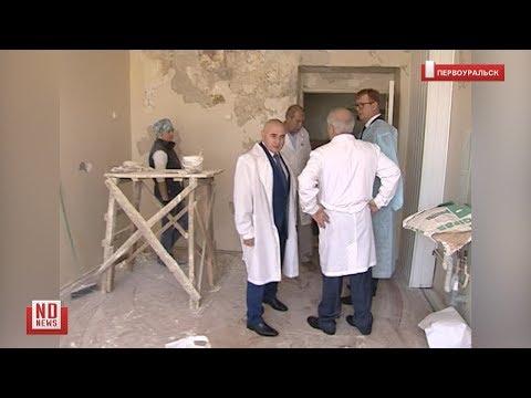 Разнос в больнице Первоуральска: бардак и антисанитария