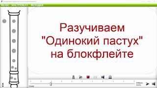 Download Одинокий пастух блокфлейта lonely shepherd Mp3 and Videos