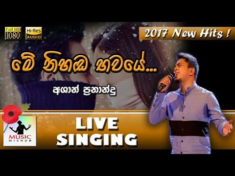Me Nihanda Bawaye - Ashan Fernando | Live with All Right 2017