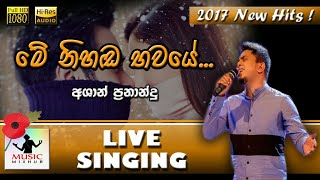 Me Nihanda Bawaye - Ashan Fernando | Live with All Right 2017 SUBSCRIBE My Youtube Channel for Latest Videos... ☺️☺️☺️ Follow us on ...