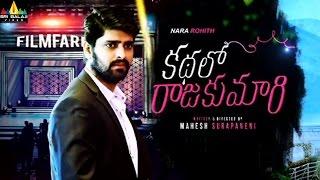 Naga Shourya's Look in Kathalo Rajakumari Motion Poster | Latest Telugu Trailers 2017