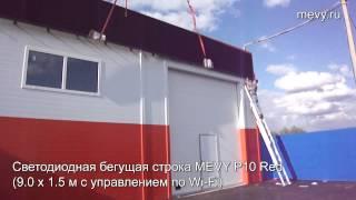 Светодиодная бегущая строка P10 Red MEVY с Wi-Fi (9.0 x 1.5 м)(Подробное описание, фото, видео тут: http://www.mevy.ru., 2015-08-30T22:07:59.000Z)