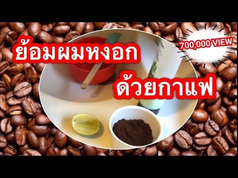กาแฟปิดผมขาว สูตรมะนาว น่าทึ่งกลับได้สิ่งนี้ | กาแฟย้อมผมหงอก ? | Coffee dye hair  #7 KKD CHANNEL