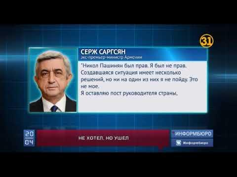 Премьер-министр Армении Серж Саргсян ушел в отставку