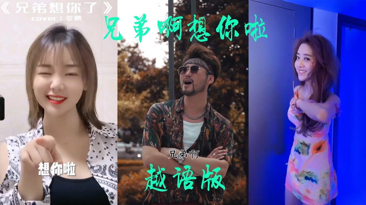 EP08----又一首神曲火爆中国抖音《兄弟想你了越语版》