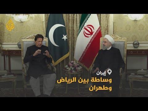 ???? ????خان يبدأ جهود الوساطة بين #طهران والرياض  - نشر قبل 46 دقيقة
