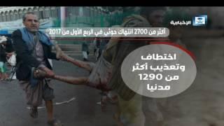 أكثر من 2700 انتهاك حوثي في الربع الأول من 2017