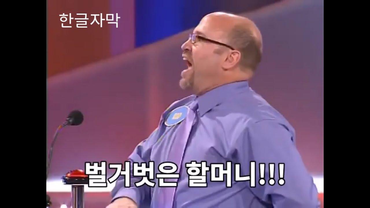 [한글자막] 패밀리 퓨드 / 벌거벗은 할머니
