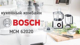 Кухонный комбайн Bosch MCM 62020 - видео обзор