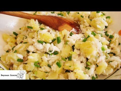 Салат из вареной рыбы
