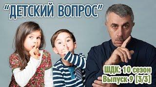 «Детский вопрос» (10 сезон 9 выпуск) - Доктор Комаровский