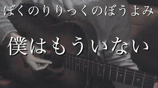 ぼくのりりっくのぼうよみ - 「 僕はもういない 」/ 弾き語り / カバー ( cover )