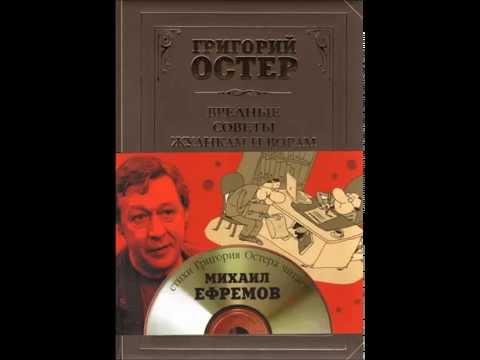Григорий Остер Вредные советы