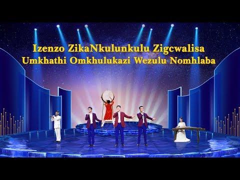 """South African Gospel Music """"Izenzo ZikaNkulunkulu Zigcwalisa Umkhathi Omkhulukazi Wezulu Nomhlaba"""""""