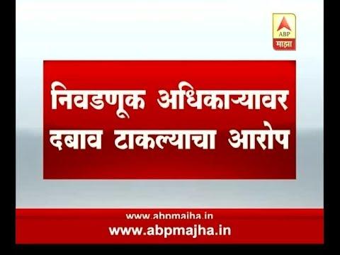 Gadchiroli police letter regarding mahadev janker