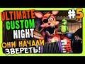 Ultimate Custom Night FNAF 7 Прохождение 5 ОНИ НАЧАЛИ ЗВЕРЕТЬ mp3