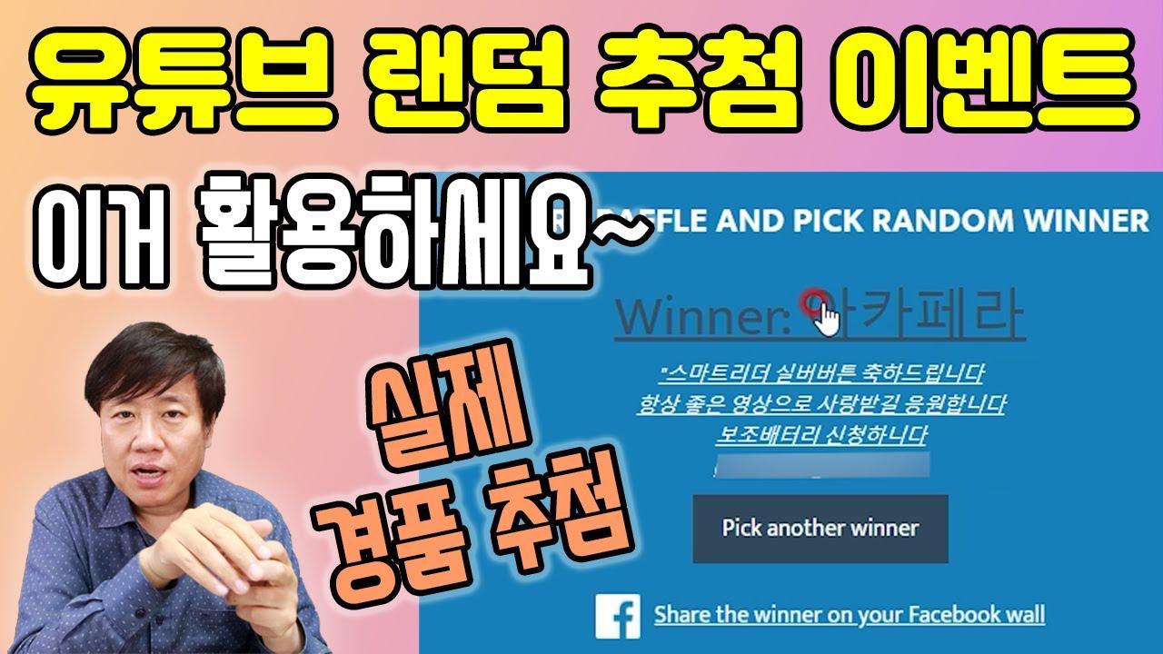 유튜브 경품 이벤트 랜덤 추첨하기~ 구독자 늘리기 이벤트 comment picker !!