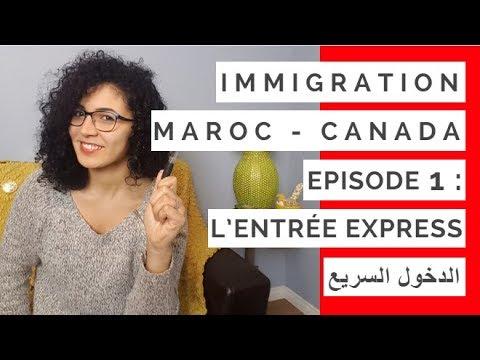 [MAROC - CANADA] EPISODE#1: L'ENTRÉE EXPRESS | كل ما يجب أن تعلم حول الهجرة الى كندا