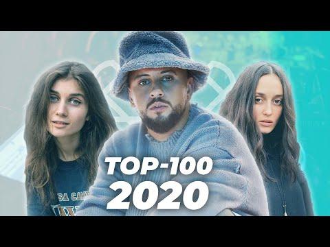 ТОП 100 УКРАЇНСЬКИХ ПІСЕНЬ 2020 РОКУ