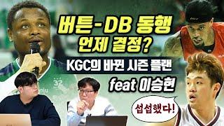 [12월1주 KBL 루머&팩트 2부]  버튼과 DB의 동행은 언제 결정? KGC의 바뀐 시즌 플랜.(feat 이승현)