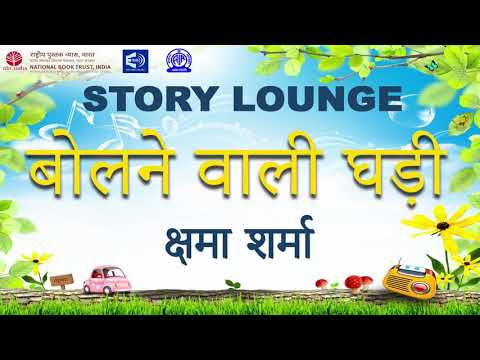 STORY LOUNGE -'Bolne Wali Ghadi'  by  Dr. Kshama Sharma | EPISODE 44