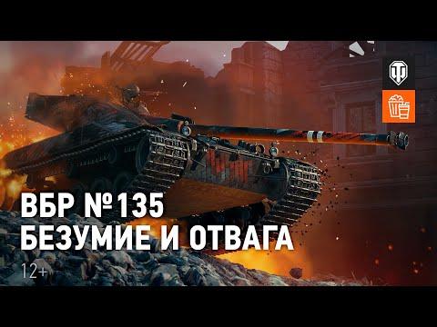 ВБР №135 -  Безумие и отвага