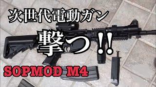 【次世代電動ガン】sopmodM4を撃ってみた thumbnail