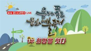 제5회 용마폭포문화예술축제 1부