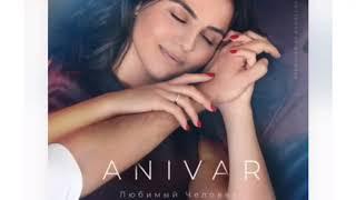 Anivar -Любимый человек mp3
