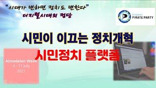 실시간방송 Live Talk: 시민이 이끄는 정치개혁-…