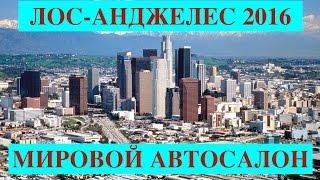 Автомобильные новинки которые будут продаваться в России 2017г, автосалон в Лос-Анджелесе 2016-2017