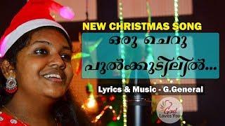Oru Cheru Pulkudilil | Grace John | New Malayalam Christmas Song | God Loves You