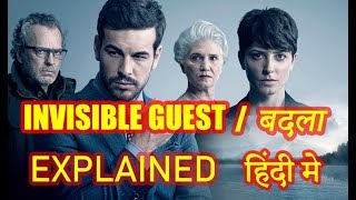 The Invisible Guest Movie Explained in HINDI | Invisible Guest Movie Ending Explain हिंदी मे