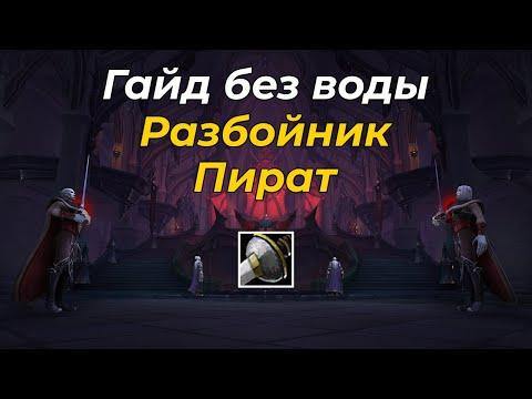 PvE Гайд на разбойника - Головорез в WoW ShadowLands 9.1