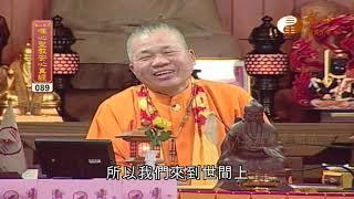 【唯心聖教安心真經89】| WXTV唯心電視台