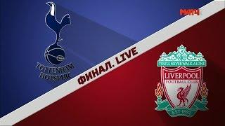Финал. Live. Специальный репортаж