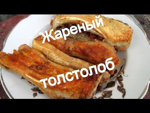 Готовим рыбу толстолоб. Cooking fish silver carp