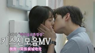 杨洋 微微一笑很倾城吻戏 _양양 미미일소흔경성 키스신모음 _yangyang LOVE O2O kiss scene