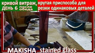 видео изготовление витражей на заказ москва