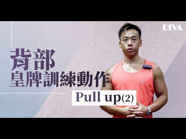 背部皇牌訓練動作- Pull up (2)