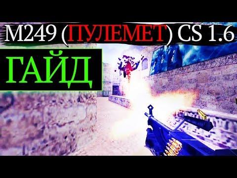 Как играть и стрелять из пулемета M249 в CS 1.6