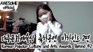 [CC/ENG]나하은(Na Haeun) -대중문화예술상…