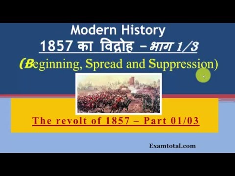 The revolt of 1857(1857 का विद्रोह) -(Beginning, spread and suppression) Part -  01/03