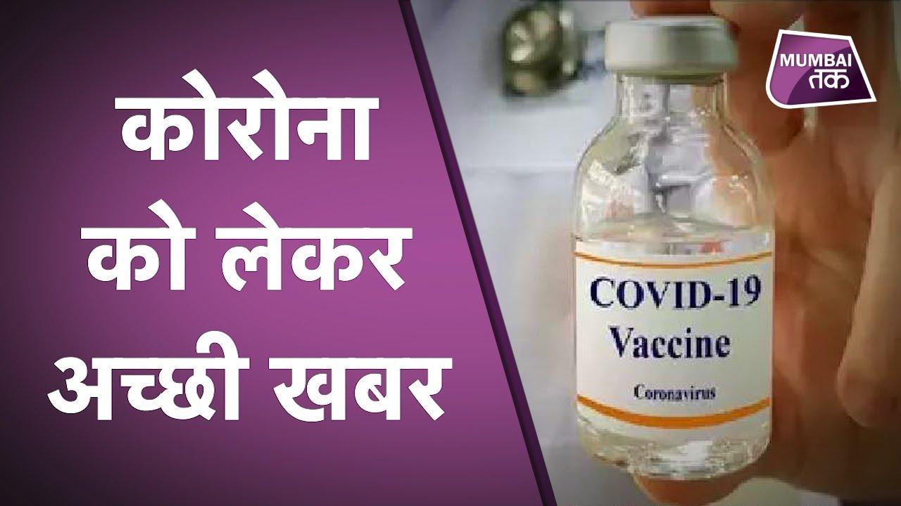 Corona Virus को लेकर Good News, Human Trail ने मिली अनुमति