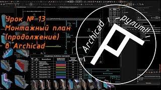 Archicad. Урок № 13 Монтажный план (продолжение)
