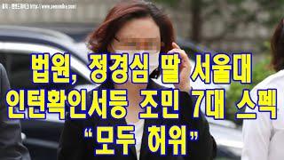 """법원 """"정경심 딸 서울대 인턴확인서 등 '조민…"""
